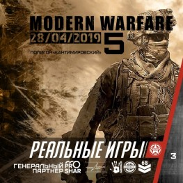 Участие в игре Modern Warfare 5 (magfed game) - 28 апреля 2019 года
